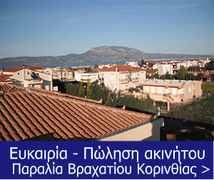 Πώληση ακινήτου στην παραλία Βραχατίου-For sale unfinished built in Greece by the sea-Korinthos-Vraxati-Peloponnisos