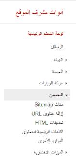 إضافة sitemap لمدونة Blooger 213131.png