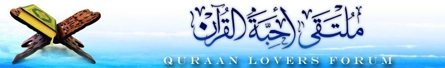 مدونة أحبة القرآن