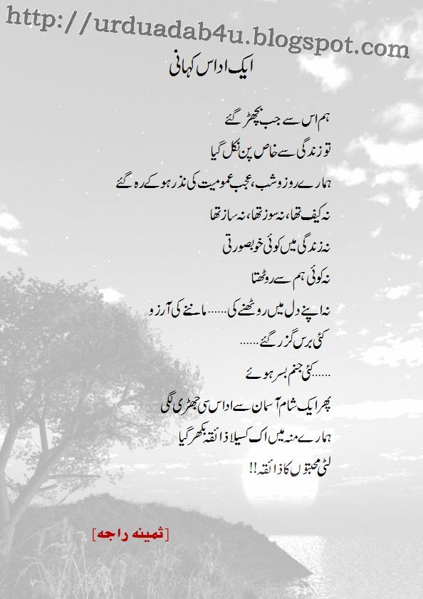 urdu adab aik udas kahani a beautiful urdu poem by samina raja