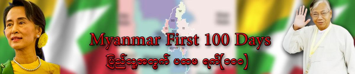Myanmar 100 Days 2016