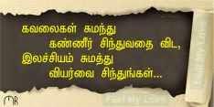 lachiyam kavithai iamges, lachiya arivurai kavithai, aim poem in tamil