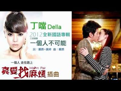 Della Ding Yi Ge Ren Bu Ke Neng lyrics