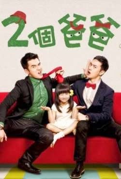 Hai Người Cha - Two Fathers (2013) - FFVN - (73/73)