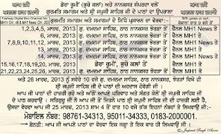 Sant Baba Sukhdev Singh ji