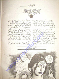 Aankhon se meri deakho novel by Faiza Iftikhar Online Reading