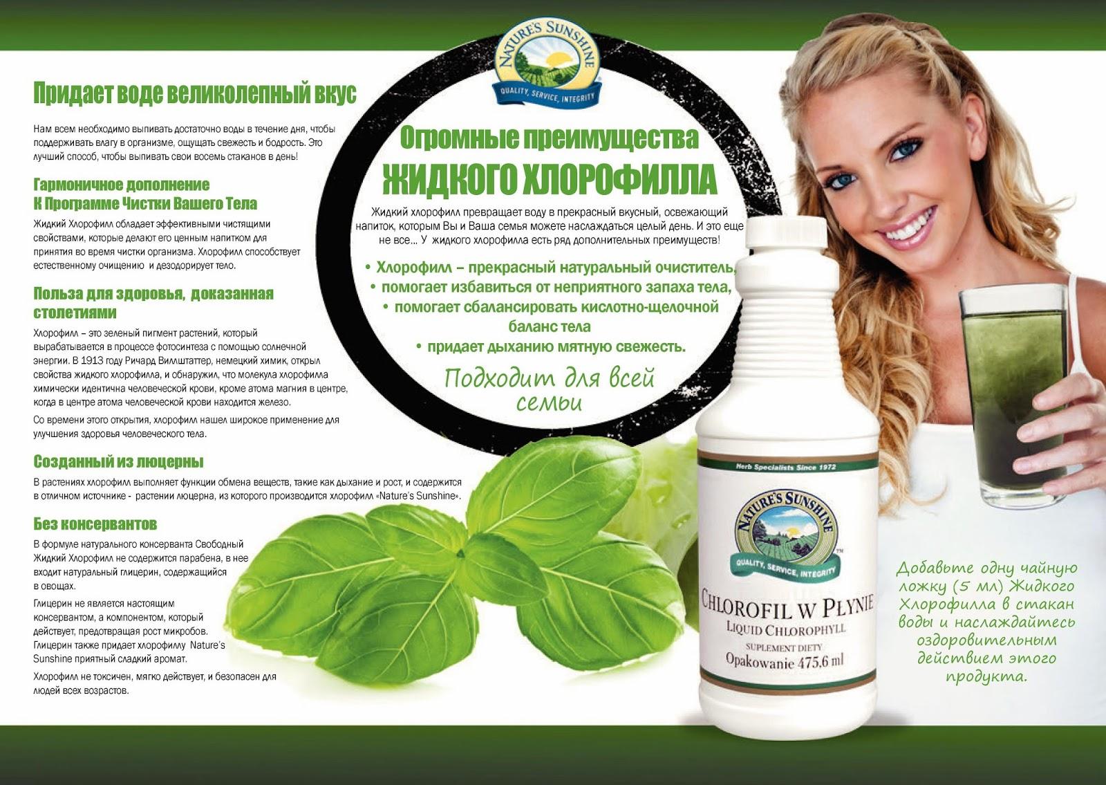 Хлорофилл польза для волос