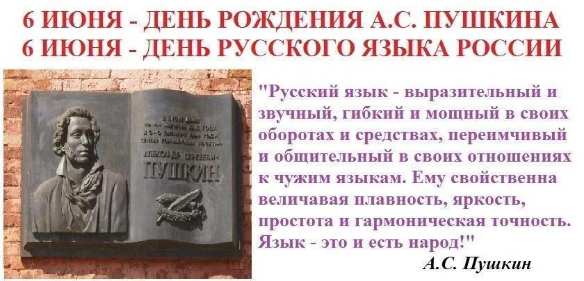 Поздравление с днем русского языка 857