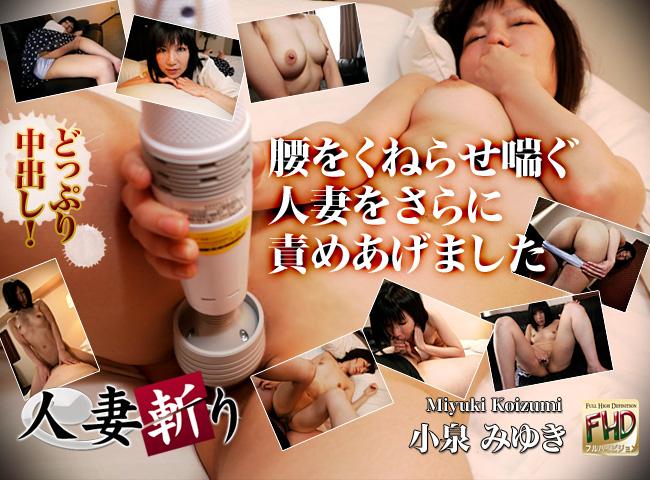 Nnx93s hitozuma0594 Miyuki Koizumi 04210