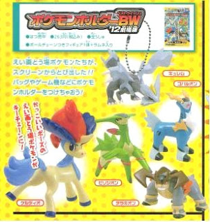 Pokemon Figure Key Chain BW 2012 Movie
