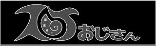 海底紳士スケおじさんロゴ