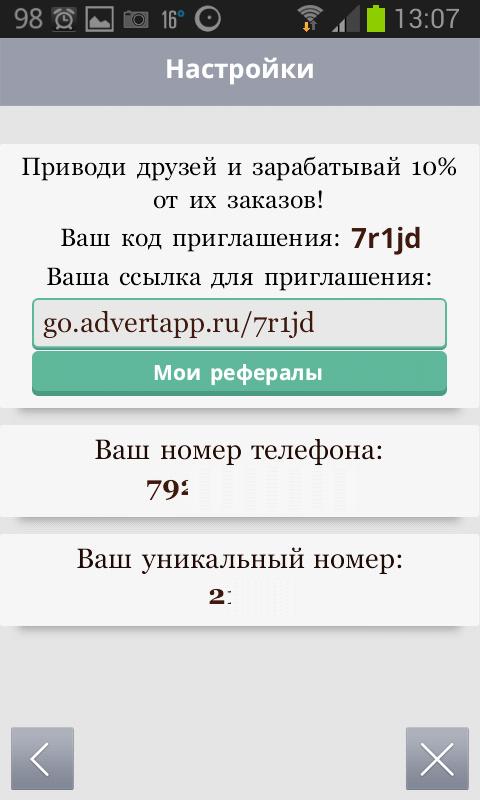 Как сделать чтобы было больше заданий advertapp