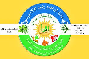 إبراهيم رشيد