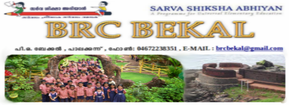 SARVA SHIKSHA ABHIYAN -  ബി.ആര്.സി.ബേക്കല്   PH: 0467-2238351, E-MAIL-brcbekal@gmail.com
