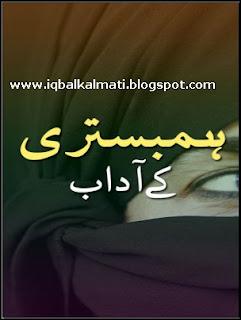Humbistarit Kay Adaab by Nasar Uddin Albani