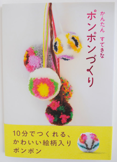 Zakka life japanse craft book how to make pom poms for What to make with pom poms crafts