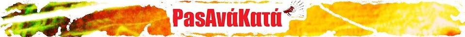 PasAνάKατά