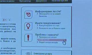 Нов сайт на Агенцията по храните дава възможност за онлайн оплаквания