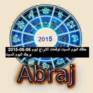 حظك اليوم السبت توقعات الابراج ليوم 06-06-2015  برجك اليوم السبت