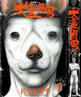 Kakumei Senshi Inudo Sadao manga by Sasaki Shohei