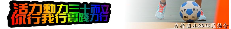 力行國小2016運動會網站