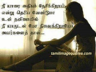 Thanimai Kavithai  Alone Quotes in tamil