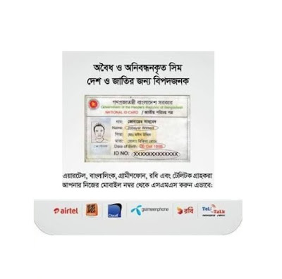How to register your SIM by SMS & Online in GP, Robi, Banglalink, Airtel, Teletalk & Citycell