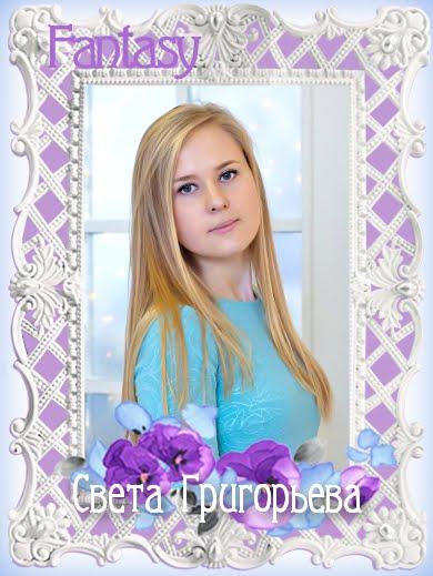 Света Григорьева