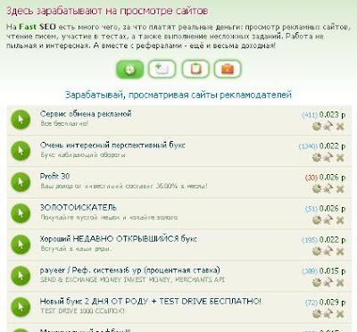 серфинг сайтов на Fast-SEO.org