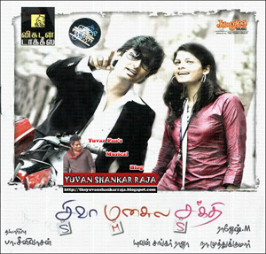 Siva Manasula Sakthi Movie Album/CD Cover