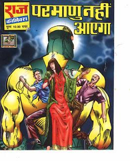 PARMANU NAHIN AAYEGA (Parmanu Hindi Comic)