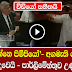 PM Ranil Says Pimpiya: A tense situation in parliament