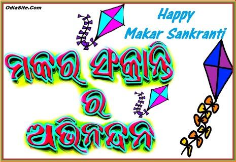 makara-sankranti-wish-odia-oriya