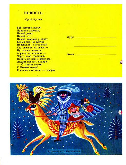 Сделай сам своими руками СССР советсвие старые из детства Новый год новогодние