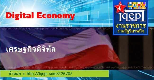 Digital Economy   บัดนี้ - เศรษฐกิจดิจิทัลอ่านต่อคลิก» http://iqepi.com/22670/