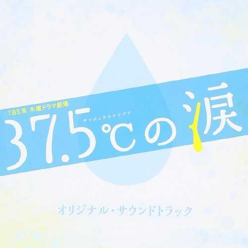 [Album] 得田真裕 – TBS系 木曜ドラマ劇場「37.5℃の涙」オリジナル・サウンドトラック (2015.09.09/MP3/RAR)