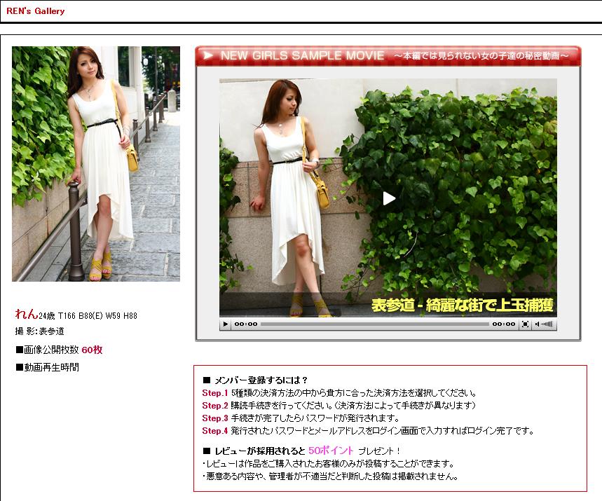 ren_rsa_028 Pneal Street Angelsd 2012-08-07 M186 REN れん [60P47MB] 2001d