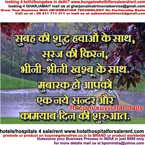 Good Person Quotes in Hindi Good Morning Quotes in Hindi