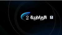 قناة السعوديه الرياضيه الثانيه