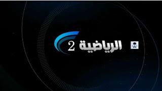 شاهد البث الحى والمباشر لقناة السعودية الرياضية 2 بث مباشر اون لاين بدون تقطيع لايف