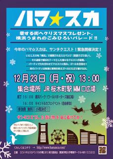 ヨコハマ☆スカベンジ大作戦2013