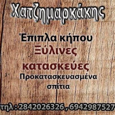 ΧΑΤΖΗΜΑΡΚΑΚΗΣ ΚΩΝΣΤΑΝΤΙΝΟΣ
