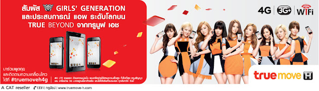 [Pictures] 130521 SNSD for TrueMove H Promotion