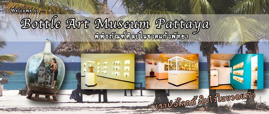متحف القوارير و الأواني الزجاجية في بتايا