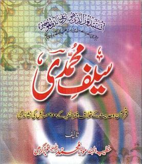 """Saif-E Muhammdi SAW""  This Book Has Been Written by ""Maulana Muhammad Gharri"".duniya mein koi aisa musalman nahi jo is haqeeqat se na aashna ho ke zamana risalat maab sale Allah aleh wasallam mein musalmanoon ke paas aqeday aur amal ke liye sirf wahi ellahi thi jis ke do hissay they : quran vhdis, sahaba karaam razi Allah عنہم sirf unhi daal o cheezon par amal karte rahay. deen vdnya ki tamam zaroraton ke ehkaam isi se letay rahay. sahaba وتابعین ke zamana mein wahi Ellahi hi maakhuz ومصدر masail tha. baad azan baaz logon naay taqleed shakhsi ko bhi daakhil deen kar liya aur aymh arbah se mansoob fatawa واجتہادات ko bhi mustaqil maakhuz samajh kar un se masail ka istanbat karne lagey."