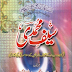 Saif-E Muhammdi SAW Urdu Book