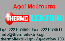 http://www.thermoilektriki.gr/