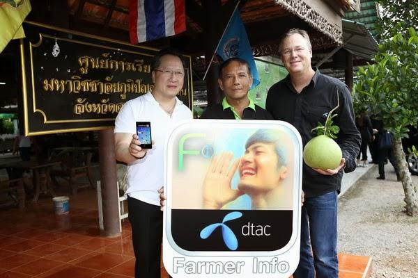ดีแทค และรักบ้านเกิด หนุนเกษตรกรรมไทย