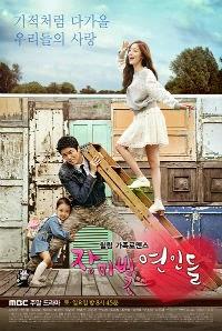 Rosy Lovers / 장미빛 연인들