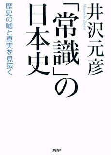 """[Manga] 「常識」の日本史 歴史の嘘と真実を見抜く [""""Joshiki"""" No Nippon Shi Rekishi No Uso to Shinjitsu Wo Minuku], manga, download, free"""